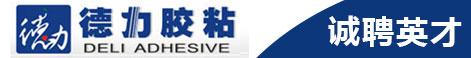 广东东方树脂有限公司