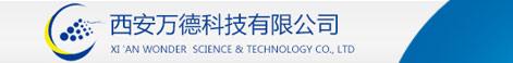 西安万德科技有限公司