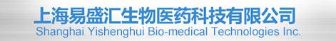 上海易盛汇生物医药科技有限公司
