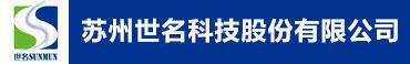 苏州世名科技股份有限公司