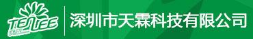深圳市天霖科技有限公司