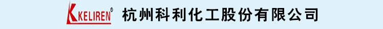 杭州科利化工股份有限公司