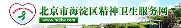 北京市海淀区精神卫生防治院