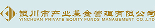 银川市产业基金管理有限公司