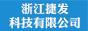 浙江捷发科技有限公司