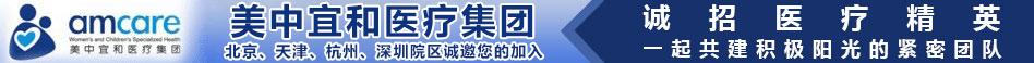 北京美中宜和妇儿医院有限公司