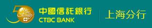 中国信托商业银行上海分行