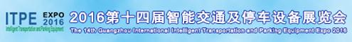 第十四届智能交通展