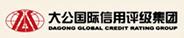 大公国际信用评级集团有限公司