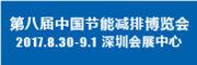 中国节能减排博览会