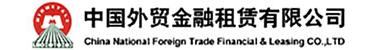 中国外贸金融租赁有限公司