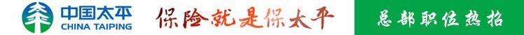 太平养老保险股份有限公司北京分公司