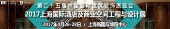 2017上海酒店工程设计展