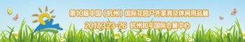 2017杭州花园展