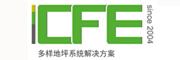 2017上海地坪展