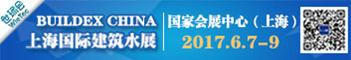 2017上海建筑水展