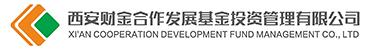 西安财金合作发展基金投资管理有限公司