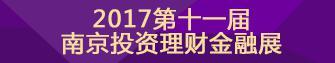2017第十一届南京投资理财金融展