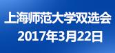 上海师范大学双选会
