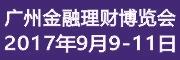 广州金融理财博览会