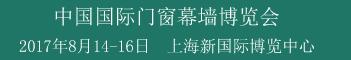 2017中国门窗幕墙博览会