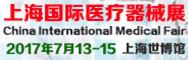 第二十届中国(上海)国际医疗器械展览会