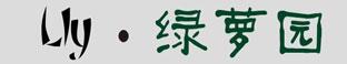 北京绿萝园服装服饰有限公司