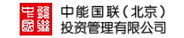 中能国联投资管理有限公司