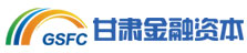 甘肃省金融资本管理有限公司