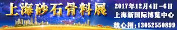 上海砂石骨料展