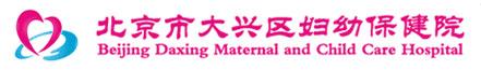 北京市大兴区妇幼保健院