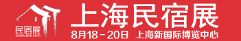 2017上海民宿.客栈博览会