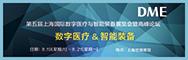 第五届上海国际数字医疗与智能装备展览会