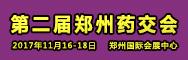 第二届郑州药交会