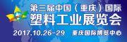 2017第三届中国(重庆)国际塑料工业展览会