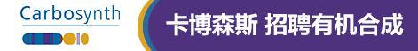 卡博森斯化学科技(苏州)有限公司