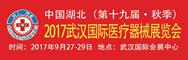 2017(第十九届)武汉国际医疗器械展览会