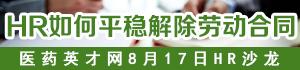 2017.8.17医药沙龙