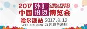 哈尔滨外汇投资博览会
