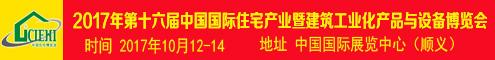 北京住宅产业龙8娱乐官网工业化