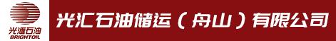 光汇石油储运(舟山)有限公司