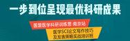 2017南京医学SCI论文写作技巧及发表策略实战培训班