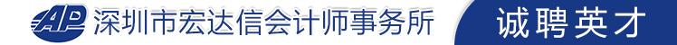 深圳市宏达信会计师事务所 (普通合伙)