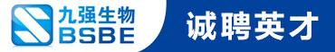 北京九强生物技术股份有限公司