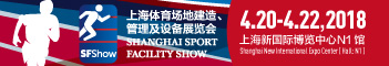 上海体育场地