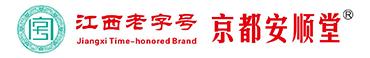 江西安顺堂生物科技有限公司