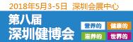 第八届深圳国际与健康产业博览会
