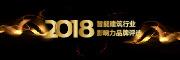 2018IIBE国际智能建筑展览会