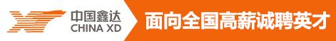 鑫达中投(北京)企业管理有限公司