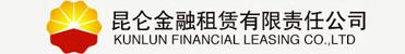 昆仑金融租赁有限责任公司